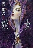 youjo (Japanese Edition)