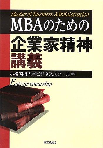 MBAのための企業家精神講義