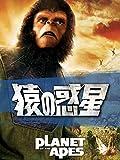 猿の惑星 (字幕版)