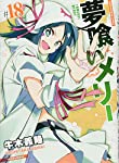 夢喰いメリー (18) (まんがタイムKRコミックス フォワードシリーズ)