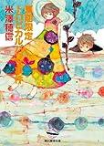 夏期限定トロピカルパフェ事件 小市民シリーズ (創元推理文庫)