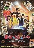 都会のトム&ソーヤ コンプリート版[Blu-ray/ブルーレイ]