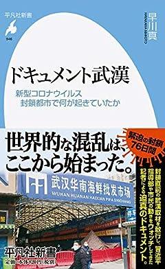 ドキュメント武漢:新型コロナウイルス 封鎖都市で何が起きていたか (平凡社新書)