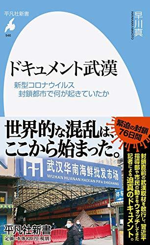 Mirror PDF: ドキュメント武漢:新型コロナウイルス 封鎖都市で何が起きていたか (平凡社新書)