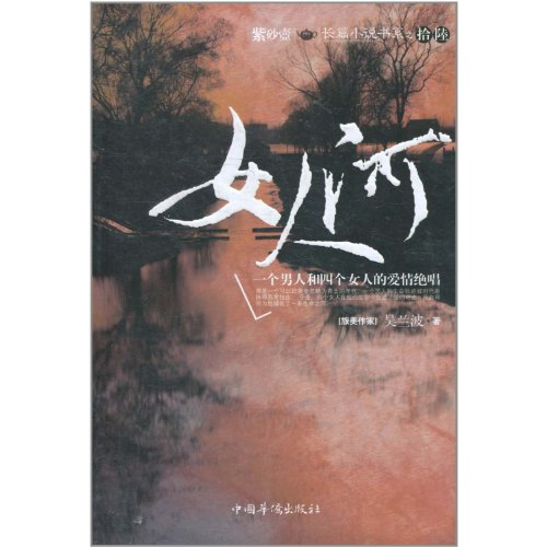 Price comparison product image Women River / Dark-red Enameled Pottery Novel Series (Chinese Edition)