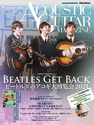 アコースティック・ギター・マガジン (ACOUSTIC GUITAR MAGAZINE) 2021年9月号 SUMMER ISSUE Vol.89 (付録小冊子『AGM SONG BOOK Vol.3〜THE BEATLES SOLO SONG』付き)