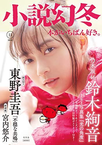 小説幻冬 2020年 11 月号 [雑誌]