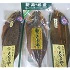 伊豆大島&新島名産 生とびうお&青むろあじ くさや食べ比べ3枚セット