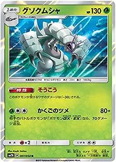 Pokemon Card Japanese - Golisopod 007/050 SM2K - Holo