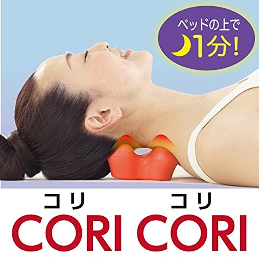 月幾分依存するCORI CORI ツボ押し マッサージ