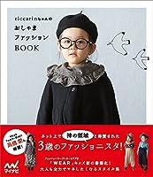 riccarinちゃんのおしゃまファッションBOOK ~3歳のファッショニスタ!~