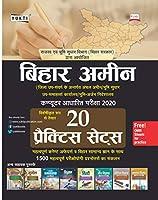 Bihar Ameen Computer Adharit Pariksha 20 Practice Sets 2020 with Bihar GK
