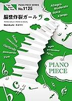 ピアノピースPP1125 脳漿炸裂ガール / れるりり (ピアノソロ・ピアノ&ヴォーカル) (FAIRY PIANO PIECE)