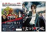 ヒットマン2[DVD]