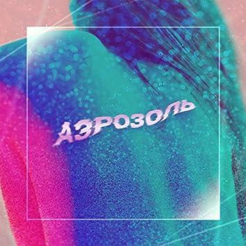Аэрозоль (feat. DONSKOY & ChipaChip)