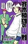 斉木楠雄のΨ難 7 (ジャンプコミックス)