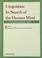 Linguistics:In Search of the Human Mind―A Festschrift for Kazuko Inoue (井上和子論文集)