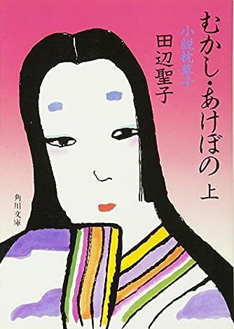 むかし・あけぼの 上 小説 枕草子 (角川文庫)