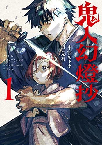 鬼人幻燈抄(コミック) : 1 (アクションコミックス)