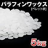 《日本製》 5kg キャンドル用 パラフィン ワックス (ペレット状) キャンドル 手作り 材料 蝋燭 ハンドメイド キット ボタニカル HAPPYJOINT