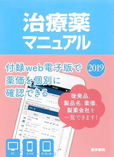 治療薬マニュアル 2019