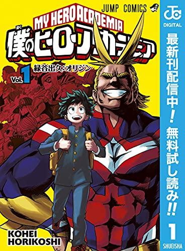 僕のヒーローアカデミア【期間限定無料】 1 (ジャンプコミックスDIGITAL)