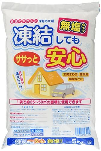 みやちゅう 凍結防止融雪剤 凍結してもササっと安心(無塩タイプ) 5kg