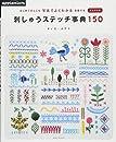 はじめてさんにも写真でよくわかる基礎の本 刺しゅうステッチ事典 150
