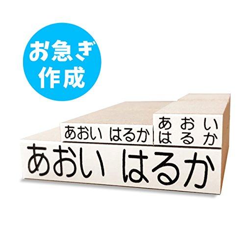 【 48時間 】【 お急ぎ 】 印字内容を頂いて、2営業日以内作成 お名前スタンプ 優先作成 (No.1)