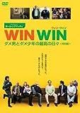WIN WIN/ウィン・ウィン ダメ男とダメ少年の最高の日々(特別編) [DVD]