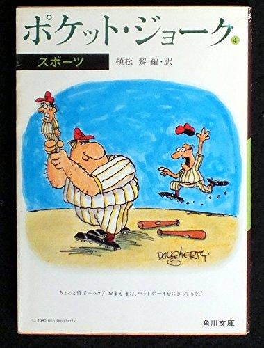 ポケット・ジョーク (4) スポーツ (角川文庫)の詳細を見る