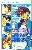 卒業M 第4巻 僕たちの未知数 (あすかコミックス)