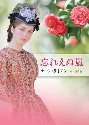 忘れえぬ嵐 (MIRA文庫)