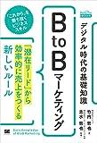 デジタル時代の基礎知識『BtoBマーケティング』 「潜在リード」から効率的に売上をつくる新しいルール(MarkeZineBOOKS)