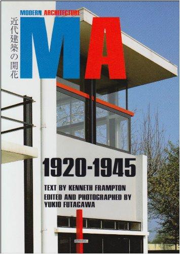 モダン・アーキテクチュア (2) 1920-1945 近代建築の開花の詳細を見る