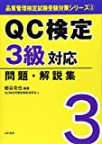 QC検定3級対応問題・解説集 (品質管理検定試験受験対策シリーズ)