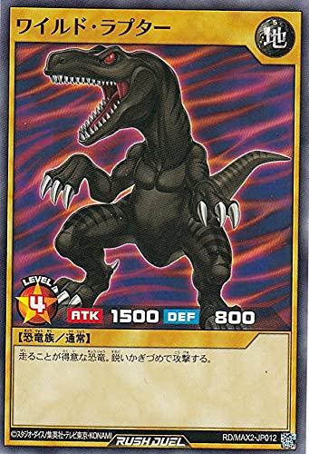 遊戯王 ラッシュデュエル RD/MAX2-JP012 ワイルド・ラプター (日本語版 ノーマル) マキシマム超絶進化パック