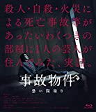 事故物件 恐い間取り[Blu-ray]