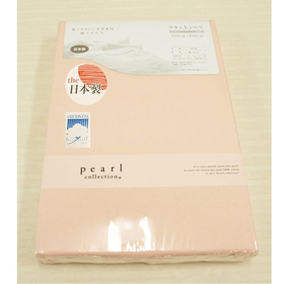 つかいます印象的なかすれたフラットシーツ サイズ:シングル150×250cm【ピンク】【日本製】高級厚地?綿オックス生地使用 (ピンク)