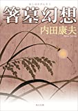箸墓幻想 「浅見光彦」シリーズ (角川文庫)