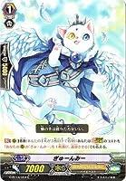 カードファイトヴァンガードG 第14弾「竜神烈伝」/G-BT14/054 ぎゅーんみー C