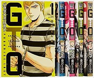 GTO パラダイス・ロスト コミックセット (ヤンマガKCスペシャル) [マーケットプレイスセット]