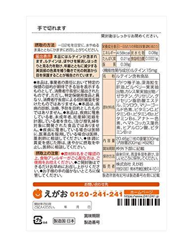 えがおめ・まもーる【1袋】(1袋/62粒入り約1ヵ月分)ルテイン機能性表示食品