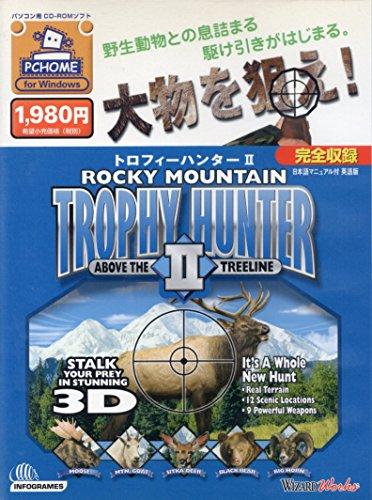 トロフィーハンター 2