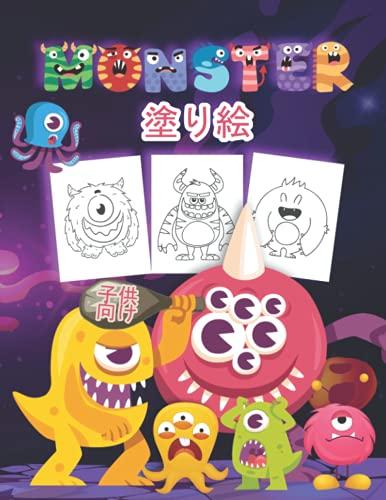 Monster 子供のための塗り絵: 怖いモンスターのぬりえ本は、子供とすべての年齢の子供のためのものです。ホラーが好きで、不気味なモンスターと一緒にハロウィンを楽しむ幼児やティーンエイジャーにぴったりのモンスターギフト