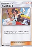 Juego de Cartas Pok_Mon SM7a Paquete de expansi_n de Refuerzo Lightning Spark Sparkling C | Coke Pokeka Support Trainers