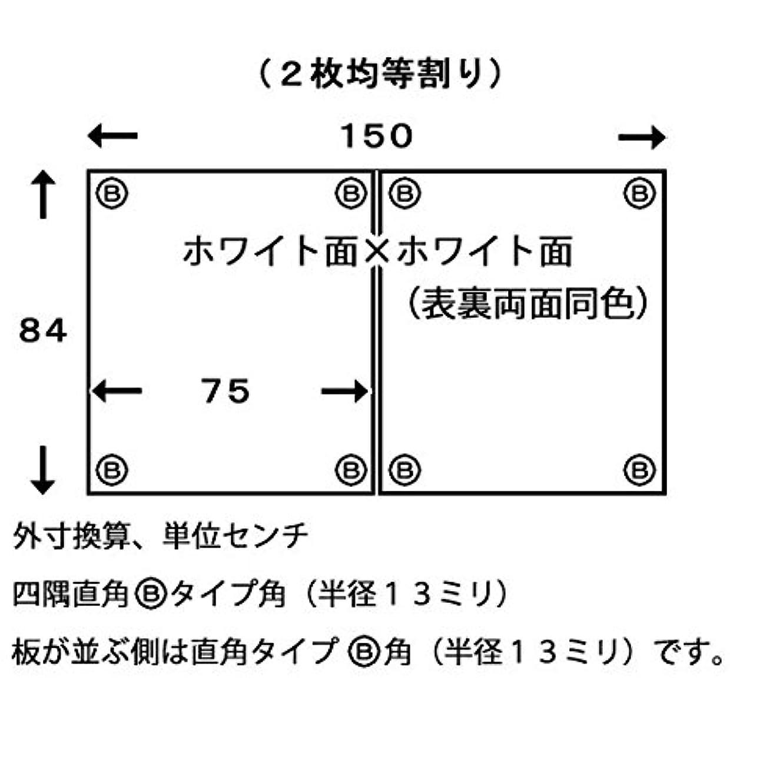 アテンダントミッションベットパネルタイプ風呂ふたマイパネル(抗菌?防カビ)奥行き84cm×幅150cm(幅均等2枚割)ホワイト面×ホワイト面(B角)