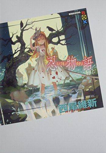 忍物語 (講談社BOX)