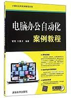 电脑办公自动化案例教程(附光盘)