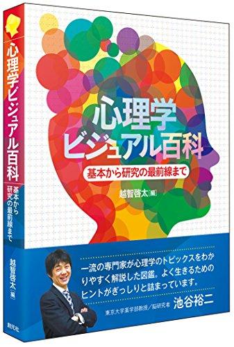 『心理学ビジュアル百科:基本から研究の最前線まで』